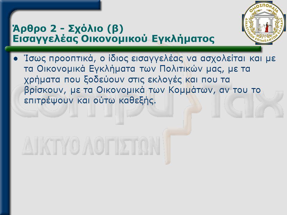 Άρθρο 2 - Σχόλιο (β) Εισαγγελέας Οικονομικού Εγκλήματος