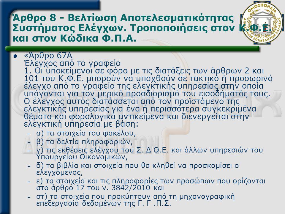 Άρθρο 8 - Βελτίωση Αποτελεσματικότητας Συστήματος Ελέγχων