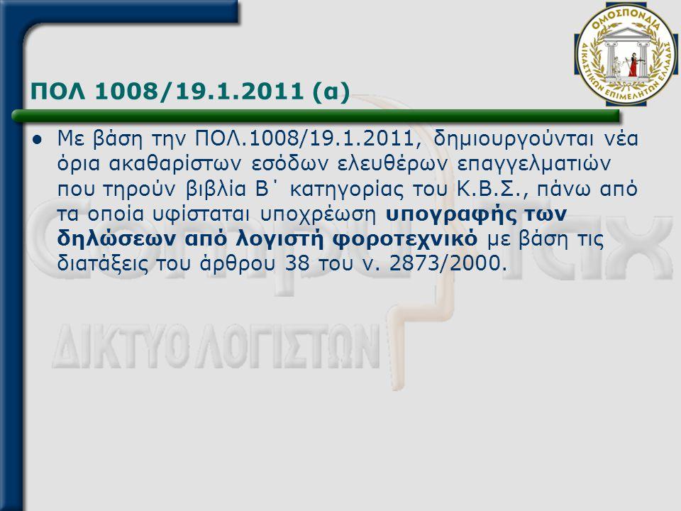 ΠΟΛ 1008/19.1.2011 (α)
