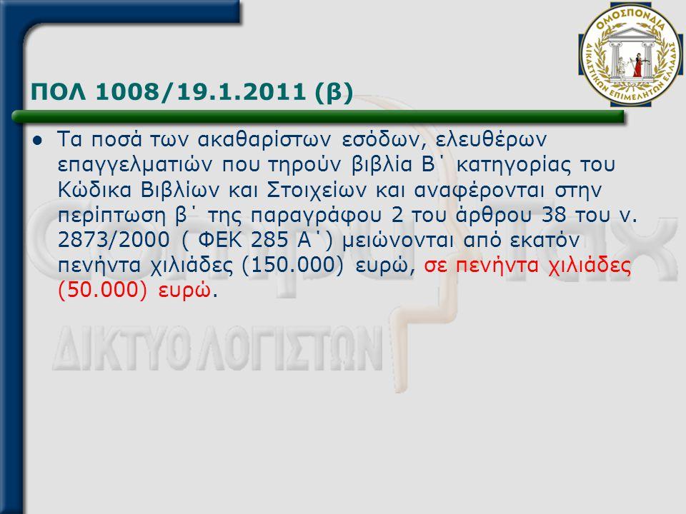ΠΟΛ 1008/19.1.2011 (β)