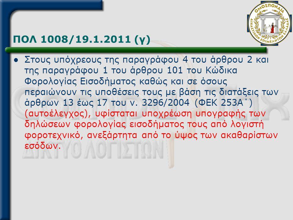 ΠΟΛ 1008/19.1.2011 (γ)