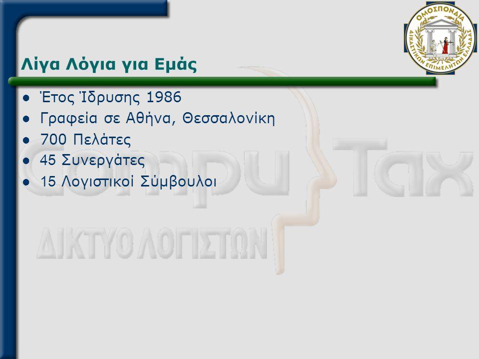 Λίγα Λόγια για Εμάς Έτος Ίδρυσης 1986 Γραφεία σε Αθήνα, Θεσσαλονίκη