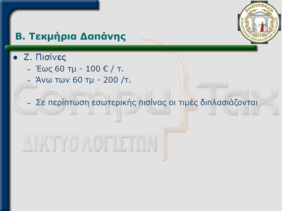 Β. Τεκμήρια Δαπάνης Ζ. Πισίνες Έως 60 τμ - 100 € / τ.