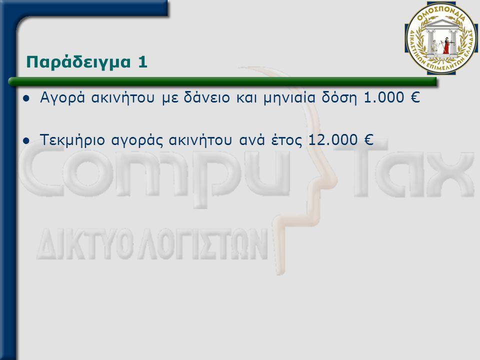 Παράδειγμα 1 Αγορά ακινήτου με δάνειο και μηνιαία δόση 1.000 €