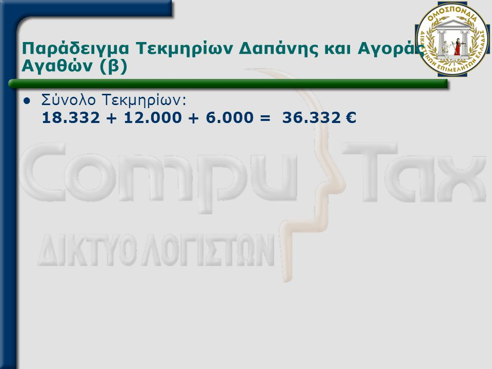 Παράδειγμα Τεκμηρίων Δαπάνης και Αγοράς Αγαθών (β)