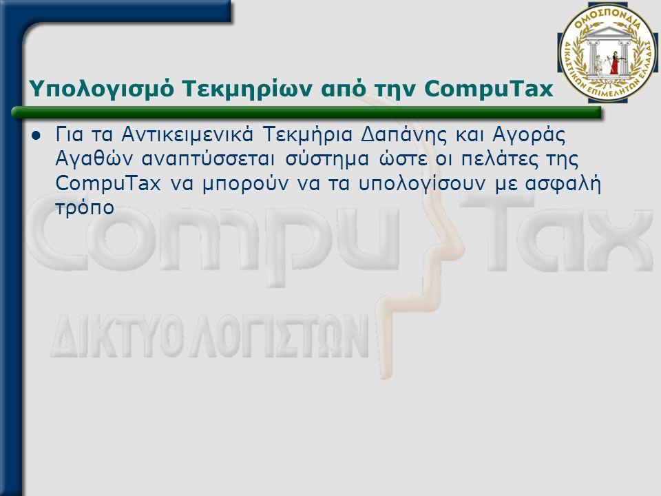 Υπολογισμό Τεκμηρίων από την CompuTax