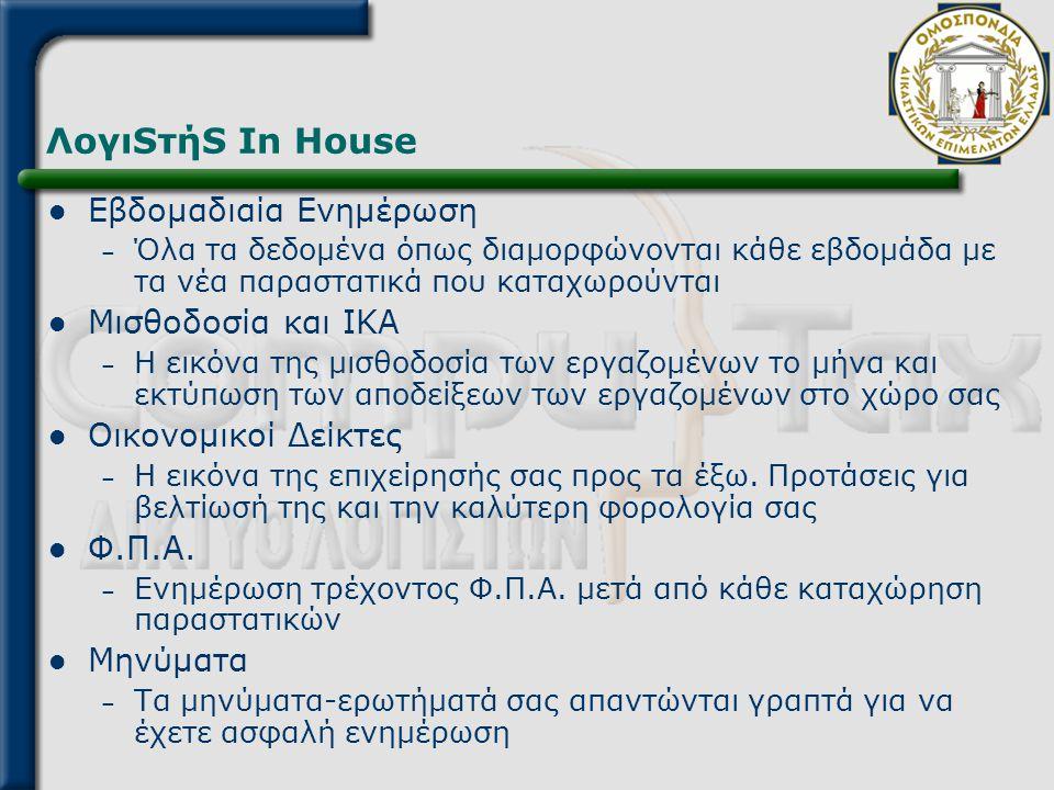ΛογιSτήS In House Εβδομαδιαία Ενημέρωση Μισθοδοσία και ΙΚΑ