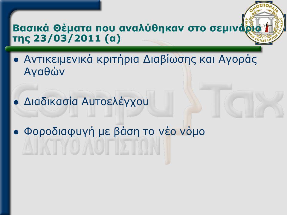 Βασικά Θέματα που αναλύθηκαν στο σεμινάριο της 23/03/2011 (α)