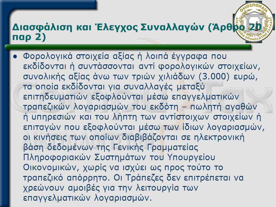 Διασφάλιση και Έλεγχος Συναλλαγών (Άρθρο 20 παρ 2)