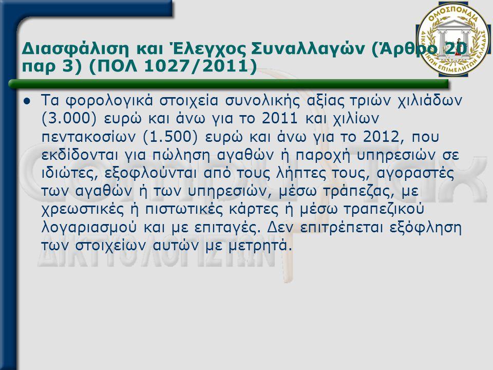 Διασφάλιση και Έλεγχος Συναλλαγών (Άρθρο 20 παρ 3) (ΠΟΛ 1027/2011)