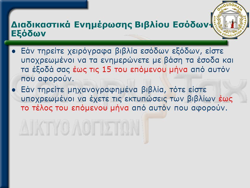 Διαδικαστικά Ενημέρωσης Βιβλίου Εσόδων-Εξόδων