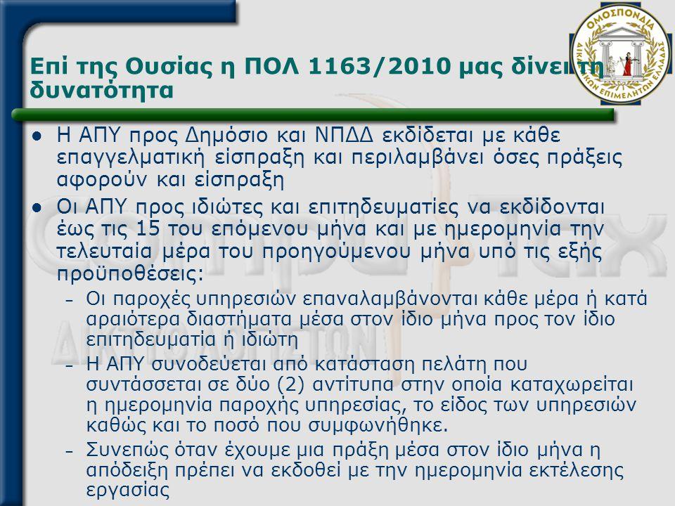 Επί της Ουσίας η ΠΟΛ 1163/2010 μας δίνει τη δυνατότητα