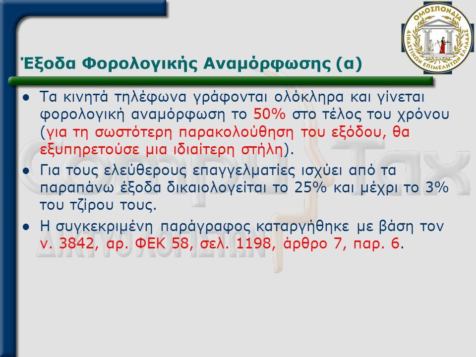 Έξοδα Φορολογικής Αναμόρφωσης (α)