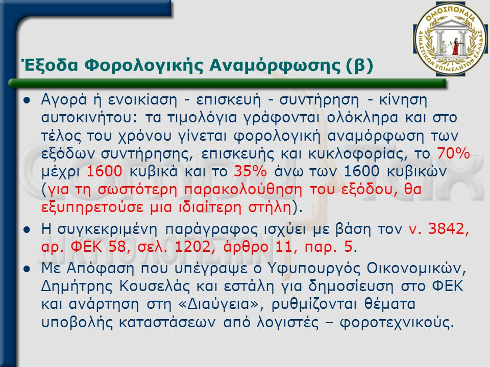 Έξοδα Φορολογικής Αναμόρφωσης (β)