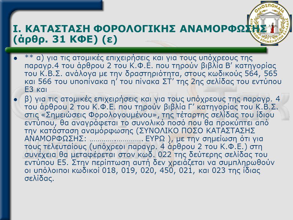 I. ΚΑΤΑΣΤΑΣΗ ΦΟΡΟΛΟΓΙΚΗΣ ΑΝΑΜΟΡΦΩΣΗΣ (άρθρ. 31 ΚΦΕ) (ε)