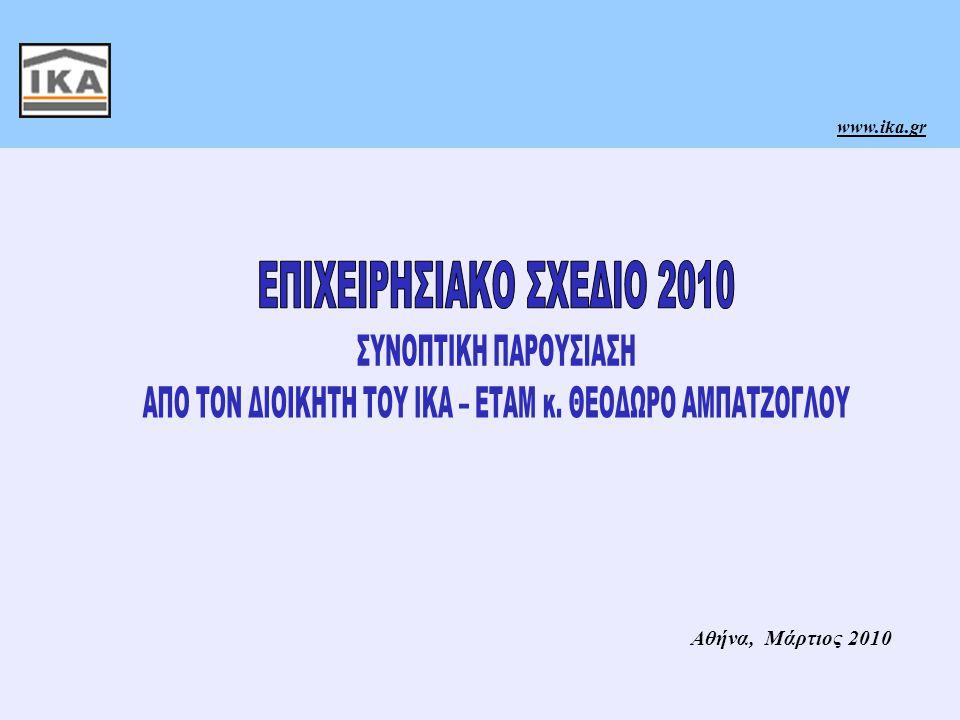 ΑΠΟ ΤΟΝ ΔΙΟΙΚΗΤΗ ΤΟΥ ΙΚΑ – ΕΤΑΜ κ. ΘΕΟΔΩΡΟ ΑΜΠΑΤΖΟΓΛΟΥ