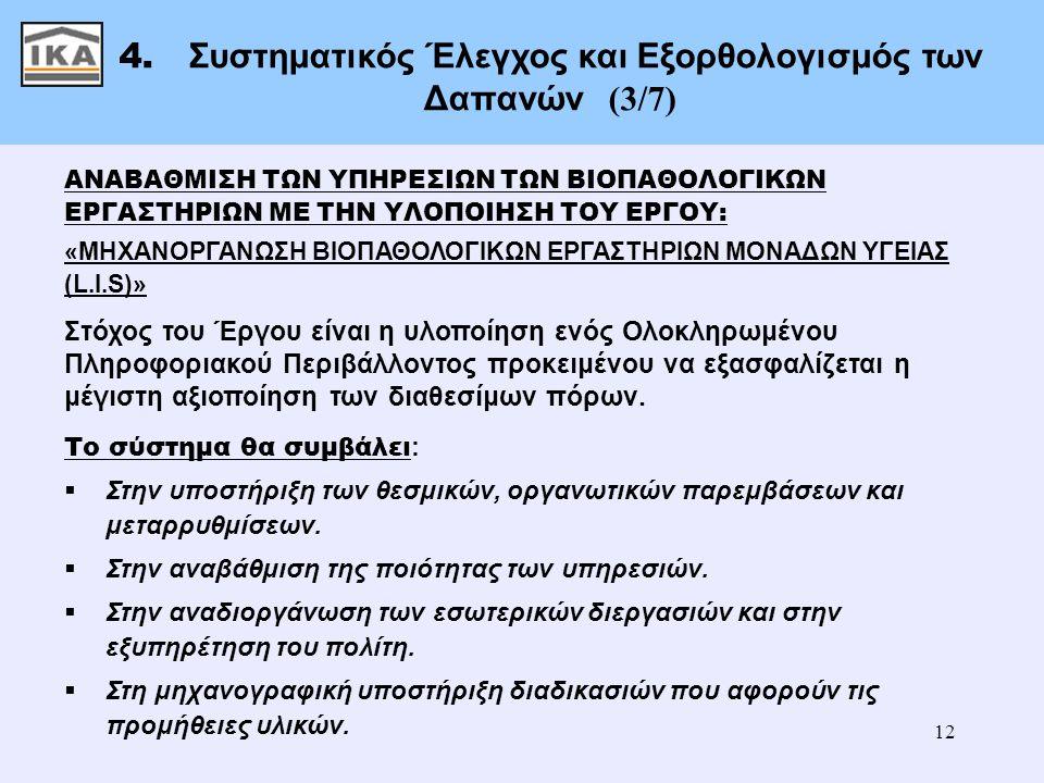 4. Συστηματικός Έλεγχος και Εξορθολογισμός των Δαπανών (3/7)