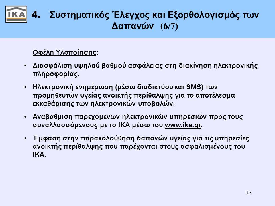 4. Συστηματικός Έλεγχος και Εξορθολογισμός των Δαπανών (6/7)