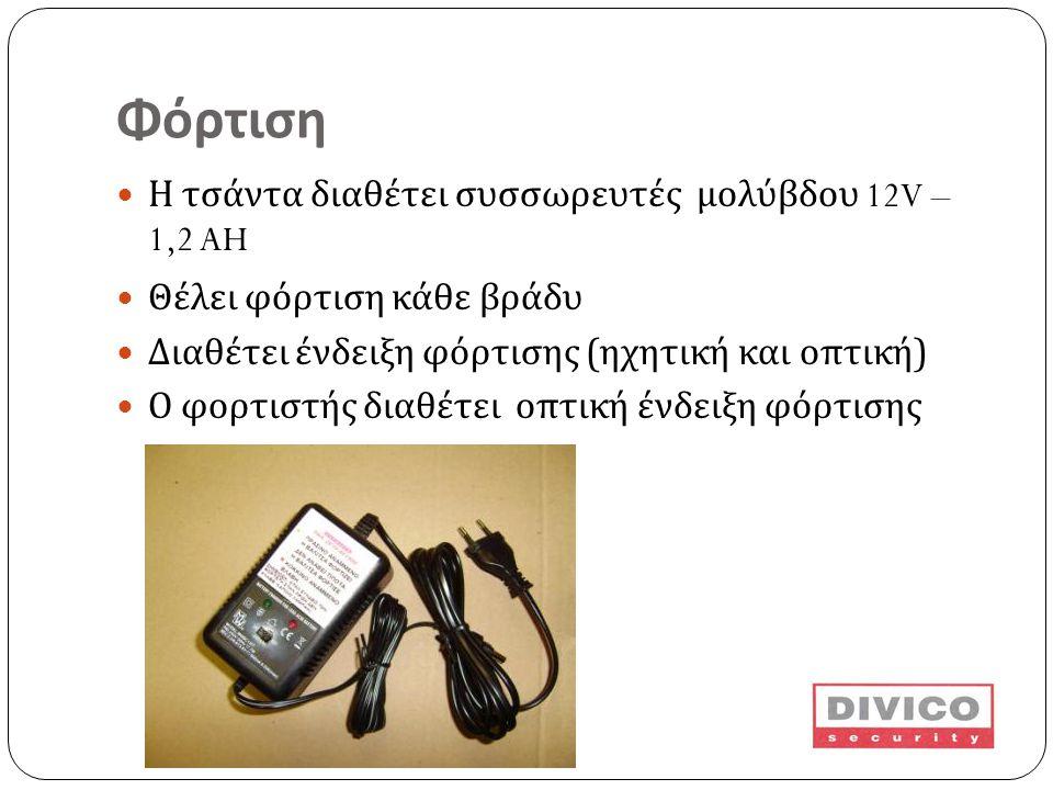Φόρτιση Η τσάντα διαθέτει συσσωρευτές μολύβδου 12V – 1,2 AH