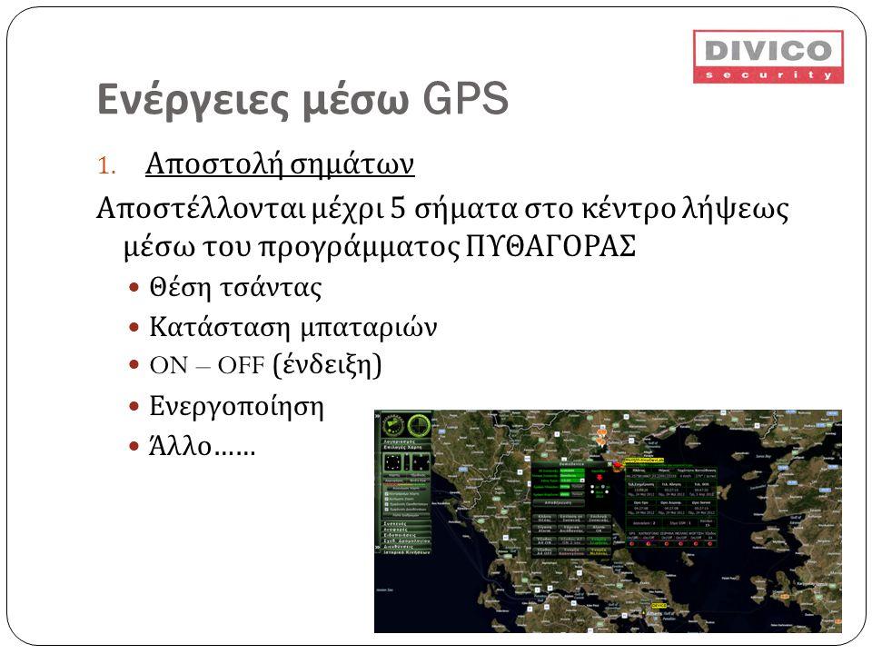 Ενέργειες μέσω GPS Αποστολή σημάτων