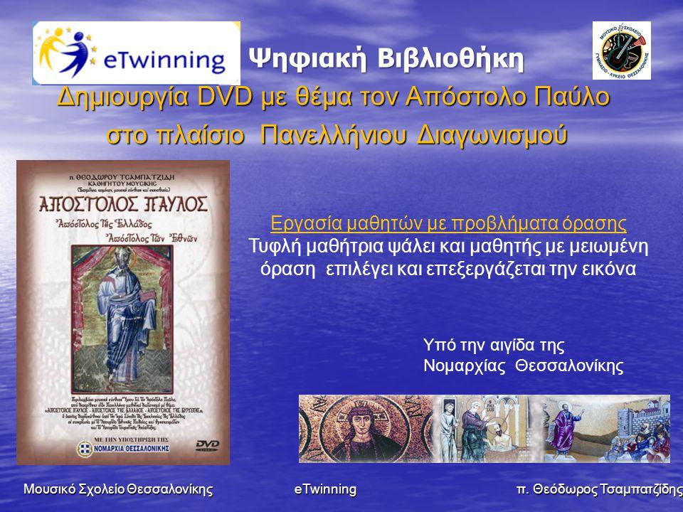 Δημιουργία DVD με θέμα τον Aπόστολο Παύλο