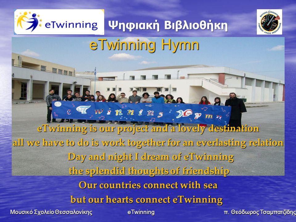 eTwinning Hymn Ψηφιακή Βιβλιοθήκη