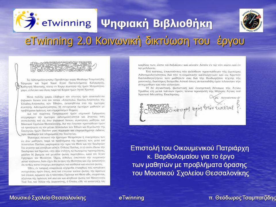 eTwinning 2.0 Κοινωνική δικτύωση του έργου