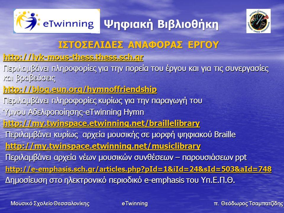 IΣΤΟΣΕΛΙΔΕΣ ΑΝΑΦΟΡΑΣ ΕΡΓΟΥ
