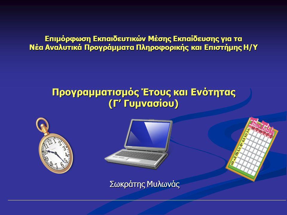 Επιμόρφωση Εκπαιδευτικών Μέσης Εκπαίδευσης για τα Νέα Αναλυτικά Προγράμματα Πληροφορικής και Επιστήμης Η/Υ Προγραμματισμός Έτους και Ενότητας (Γ' Γυμνασίου)