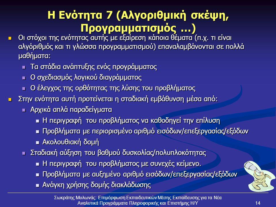 Η Ενότητα 7 (Αλγοριθμική σκέψη, Προγραμματισμός …)