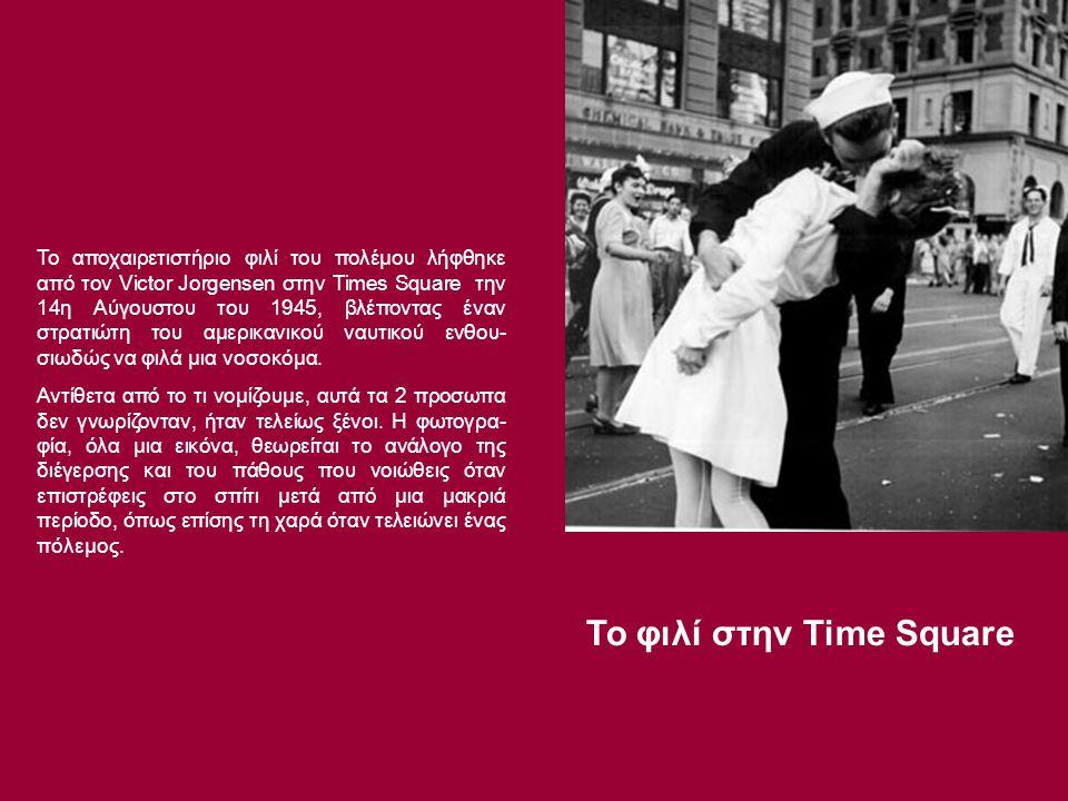 Το φιλί στην Time Square