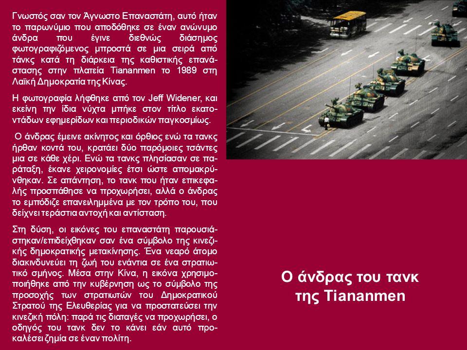 Ο άνδρας του τανκ της Tiananmen