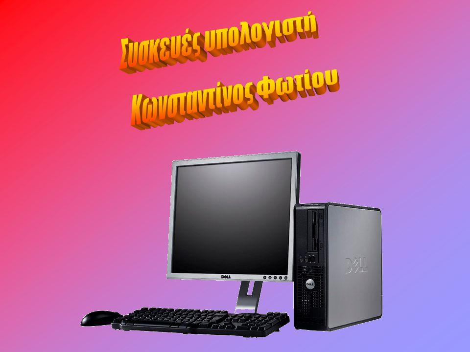 Συσκευές υπολογιστή Κωνσταντίνος Φωτίου