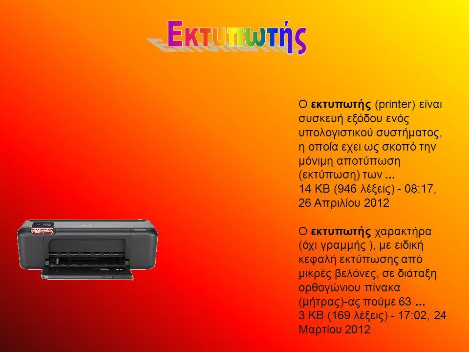 Εκτυπωτής Ο εκτυπωτής (printer) είναι συσκευή εξόδου ενός υπολογιστικού συστήματος, η οποία εχει ως σκοπό την μόνιμη αποτύπωση (εκτύπωση) των ...