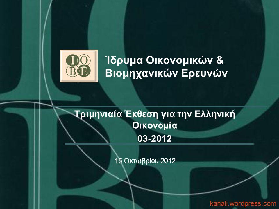 Τριμηνιαία Έκθεση για την Ελληνική Οικονομία 03-2012