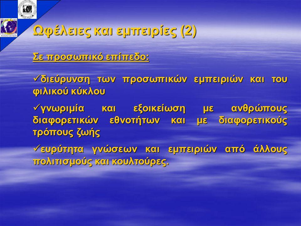 Ωφέλειες και εμπειρίες (2)