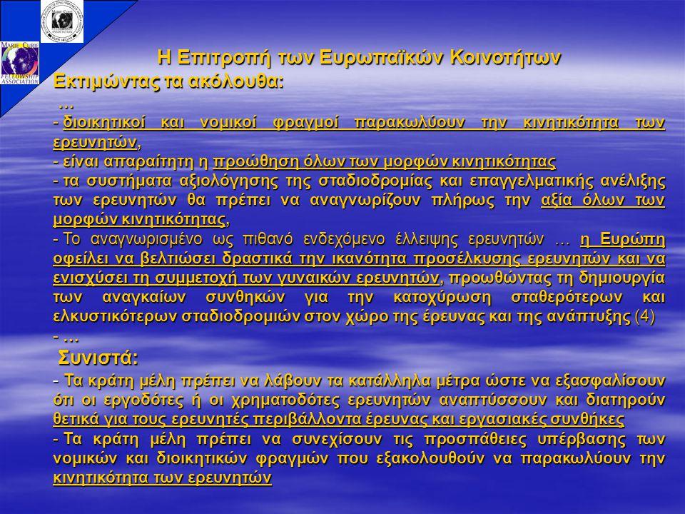 Η Επιτροπή των Ευρωπαϊκών Κοινοτήτων