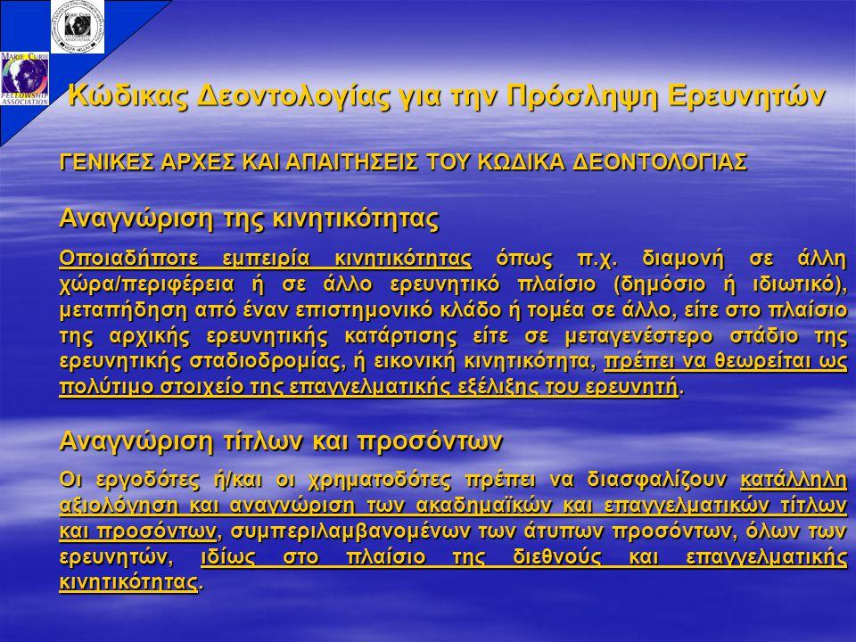 Κώδικας Δεοντολογίας για την Πρόσληψη Ερευνητών