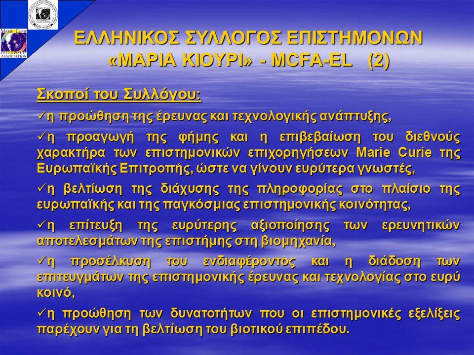 ΕΛΛΗΝΙΚΟΣ ΣΥΛΛΟΓΟΣ ΕΠΙΣΤΗΜΟΝΩΝ «ΜΑΡΙΑ ΚΙΟΥΡΙ» - MCFA-EL (2)