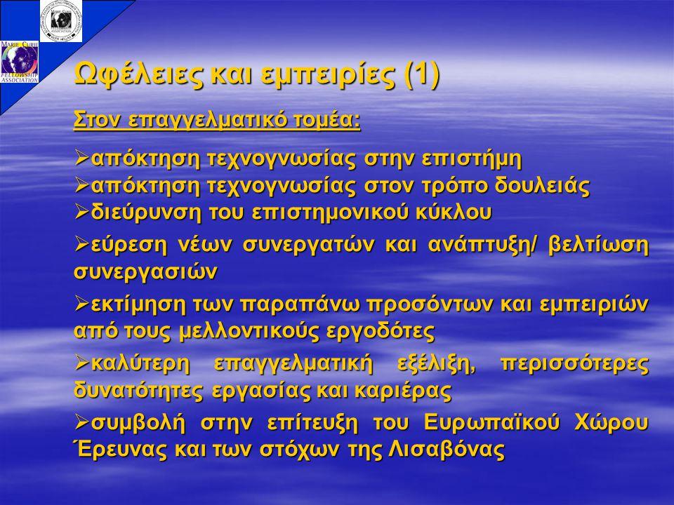 Ωφέλειες και εμπειρίες (1)