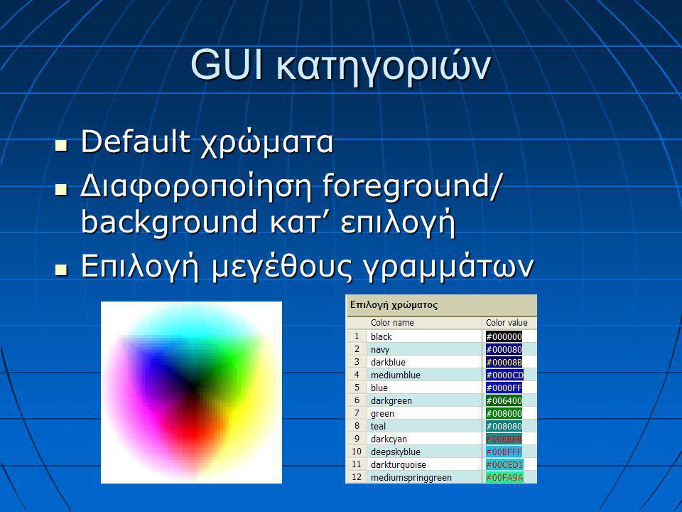 GUI κατηγοριών Default χρώματα