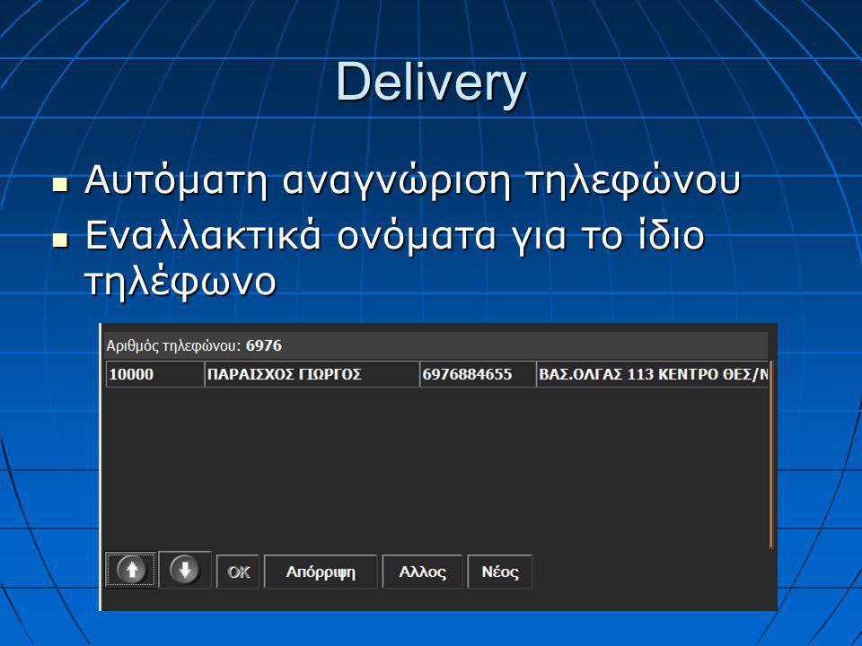 Delivery Αυτόματη αναγνώριση τηλεφώνου