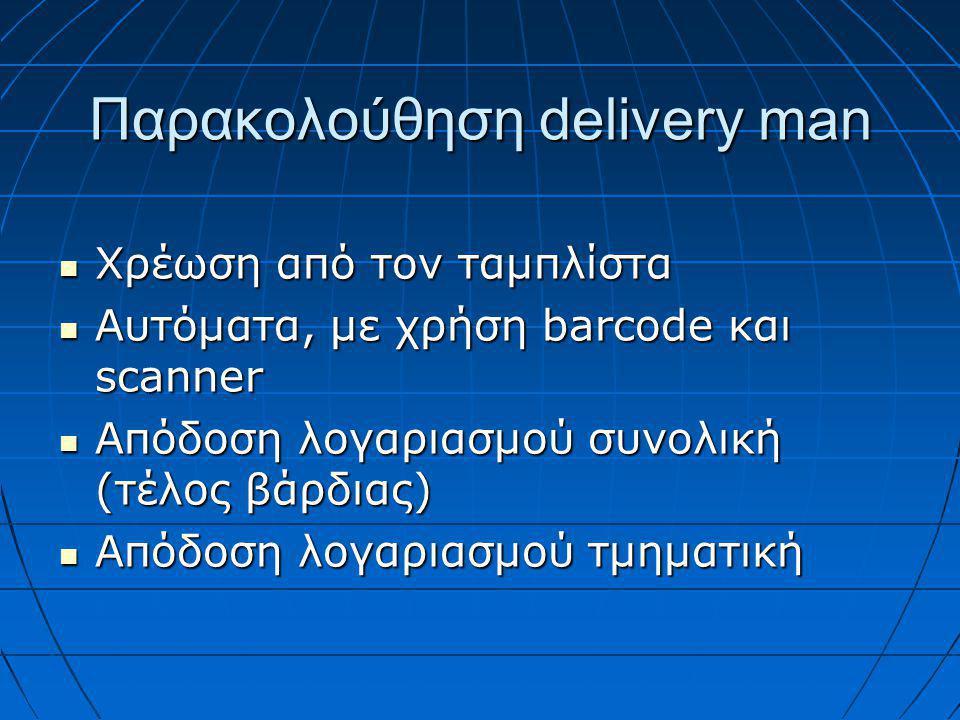 Παρακολούθηση delivery man