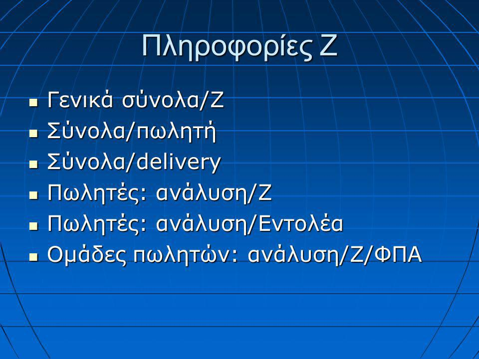 Πληροφορίες Ζ Γενικά σύνολα/Z Σύνολα/πωλητή Σύνολα/delivery