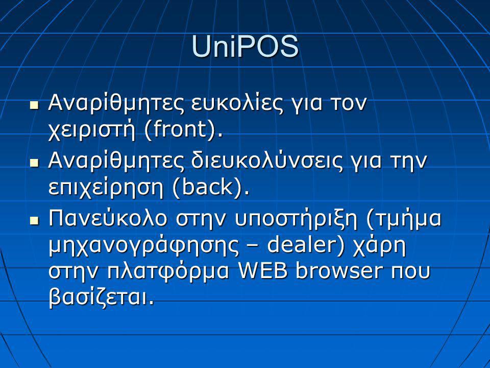 UniPOS Αναρίθμητες ευκολίες για τον χειριστή (front).