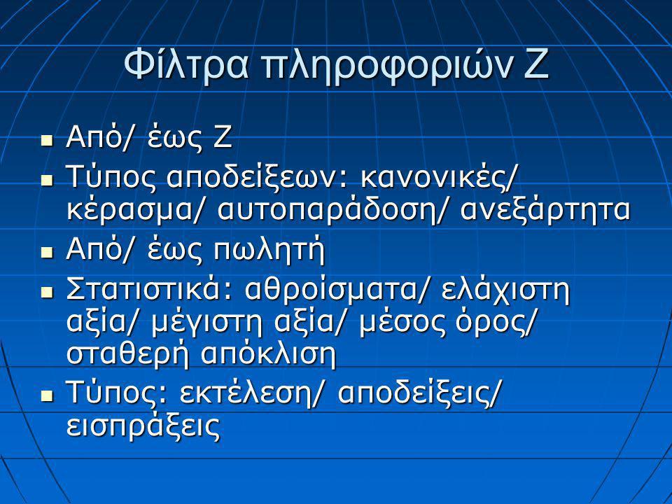 Φίλτρα πληροφοριών Ζ Από/ έως Ζ