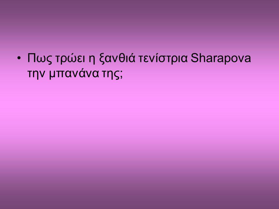Πως τρώει η ξανθιά τενίστρια Sharapova την μπανάνα της;