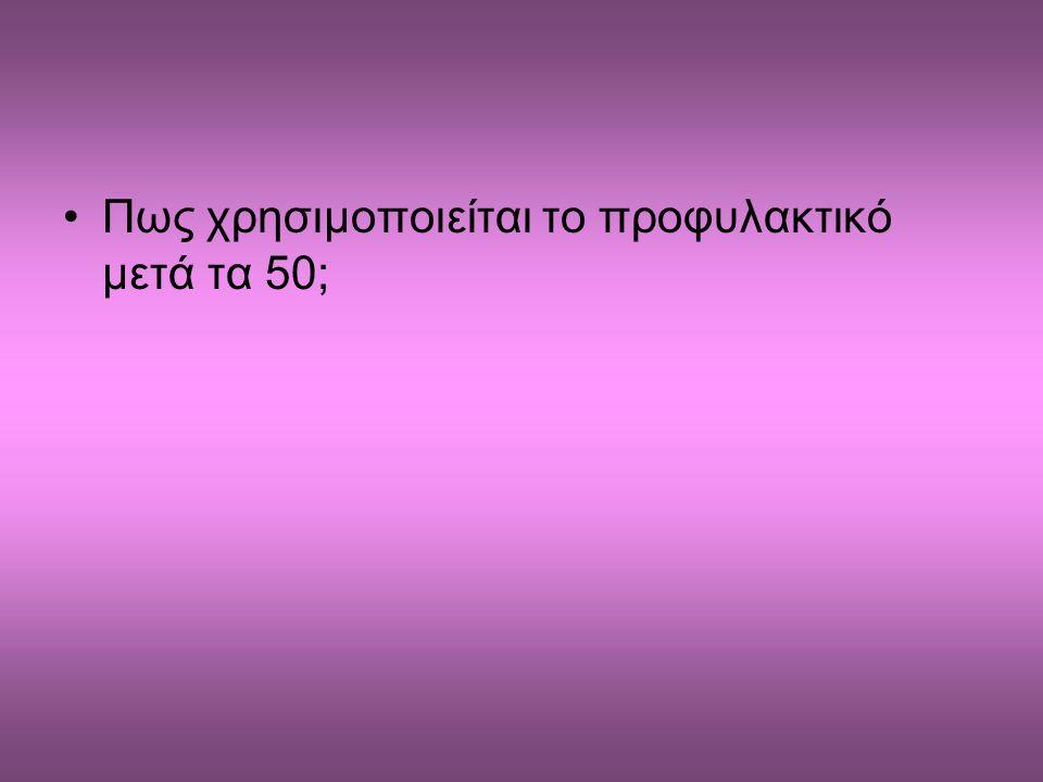 Πως χρησιμοποιείται το προφυλακτικό μετά τα 50;