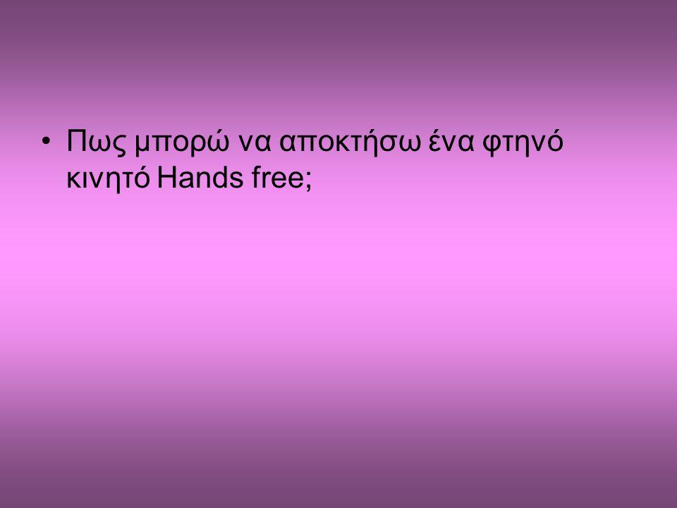 Πως μπορώ να αποκτήσω ένα φτηνό κινητό Hands free;