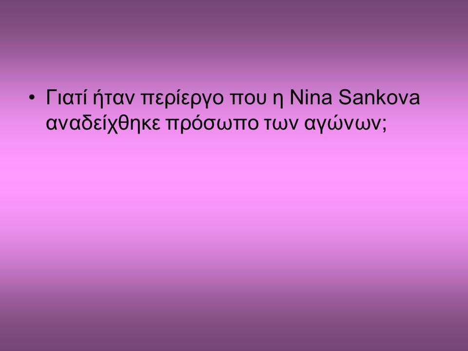 Γιατί ήταν περίεργο που η Nina Sankova αναδείχθηκε πρόσωπο των αγώνων;